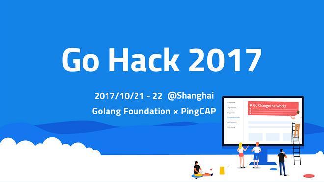 Go Hack 2017 黑客马拉松