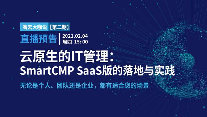 云原生的IT管理,SmartCMP SaaS版的落地与实践