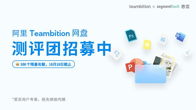 阿里 Teambition 网盘测评团火热招募