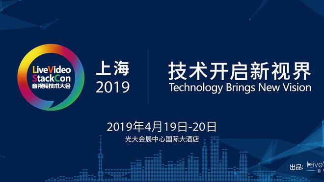 LiveVideoStackCon2019音视频技术大会(上海站)