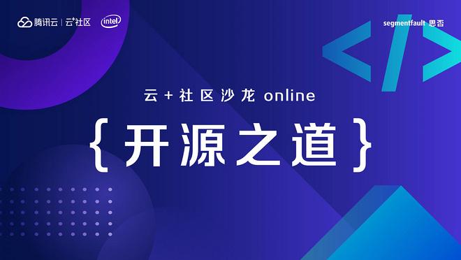 云+社区沙龙online — 开源之道