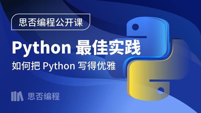 限时免费 | 思否编程公开课,Python最佳实践