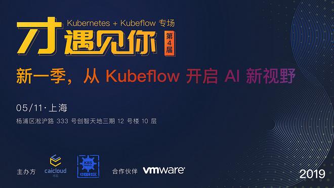 """5 月 11 日 K8sMeetup「上海站」——""""Kubernetes & Kubeflow""""专场"""