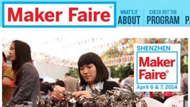 深圳制汇节 Maker Faire Shenzhen