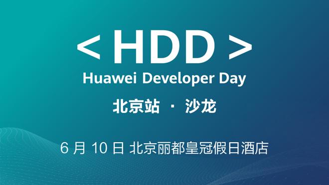 (HDD)华为开发者日·北京站