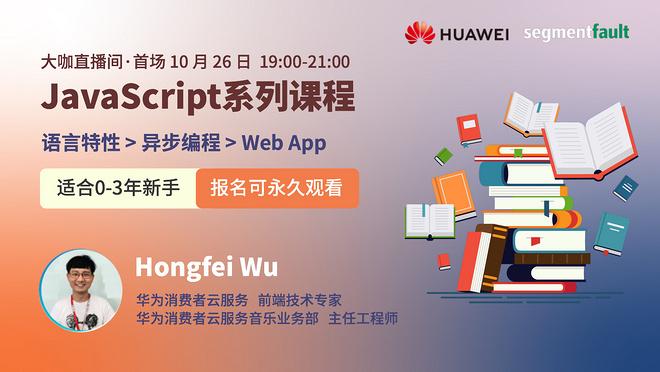 【免费直播】来自华为前端专家的JavaScript系列课程