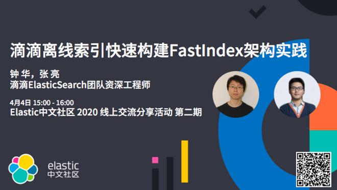 ES线上社区分享:滴滴离线索引快速构建FastIndex架构实践