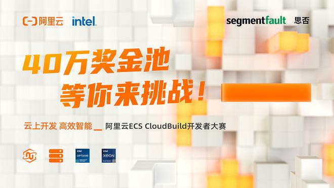 云上开发,高效智能——阿里云ECS Cloudbuild开发者大赛