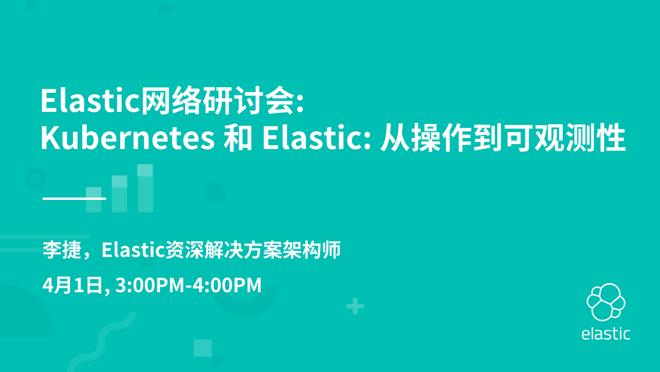 Elastic网络研讨会-Kubernetes 和 Elastic: 从操作到可观测性