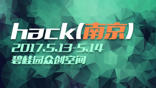 中国创客联赛南京站2017创客马拉松