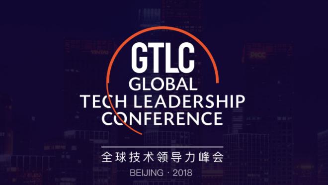 GTLC全球技术领导力峰会