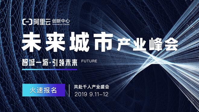 未来城市产业峰会——智城一派,引领未来