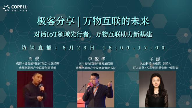 对话IoT领域先行者,万物互联助力新基建「5月23日」线上直播