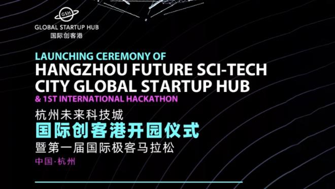 首届杭州国际创客港(GSH)极客马拉松挑战赛