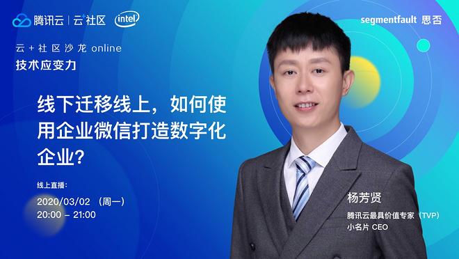 云加社区沙龙online ——线下迁移线上,如何使用企业微信打造数字化企业?