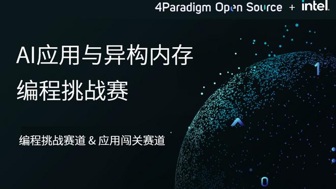 招募令| 第四范式x英特尔【AI应用与异构内存编程挑战赛】火热进行中!