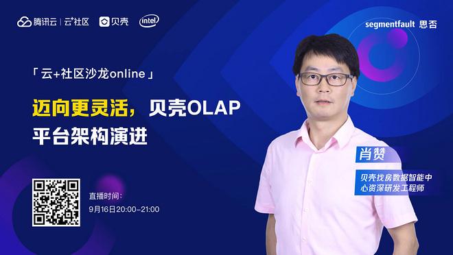 云+社区沙龙online — 迈向更灵活,贝壳OLAP平台架构演进