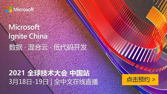 Microsoft Ignite China【首次全中文在线直播】