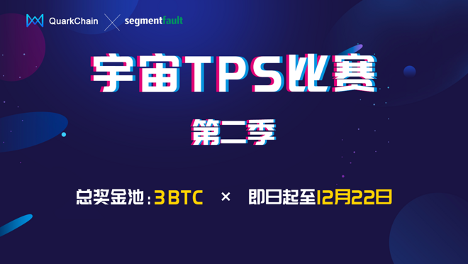 QuarkChain第二届TPS大赛启动 3BTC奖励