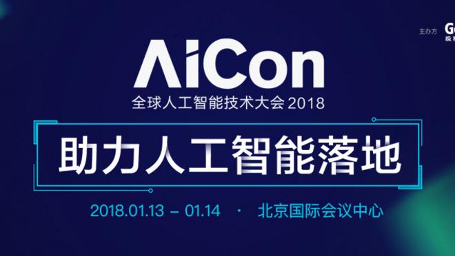 AICon 全球人工智能技术大会