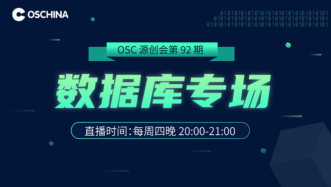 OSC源创会·数据库专场