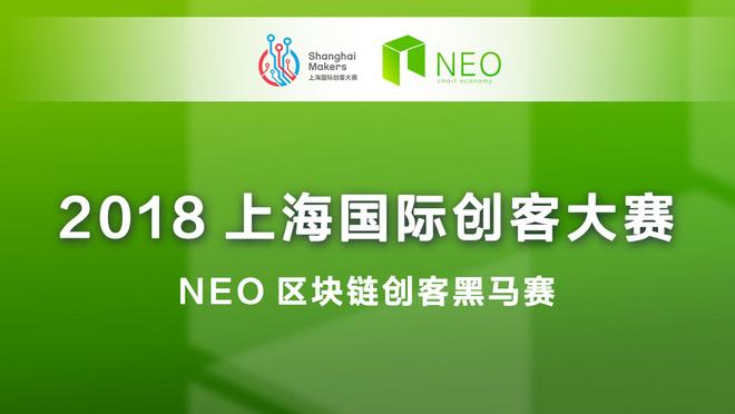 2018上海国际创客大赛-NEO区块链黑马赛