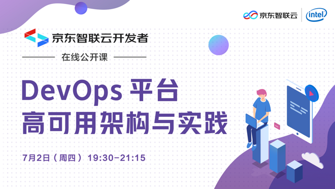 DevOps 平台高可用架构与实践
