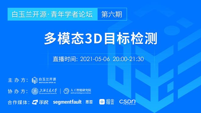 白玉兰开源青年学者论坛之多模态3D目标检测