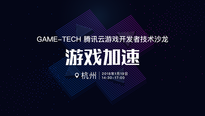 腾讯云GAME-TECH沙龙 :游戏加速