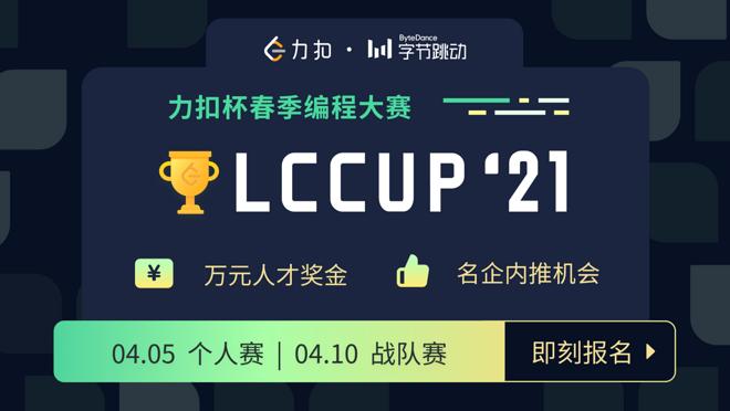 LCCUP 力扣杯 2021 春季编程大赛