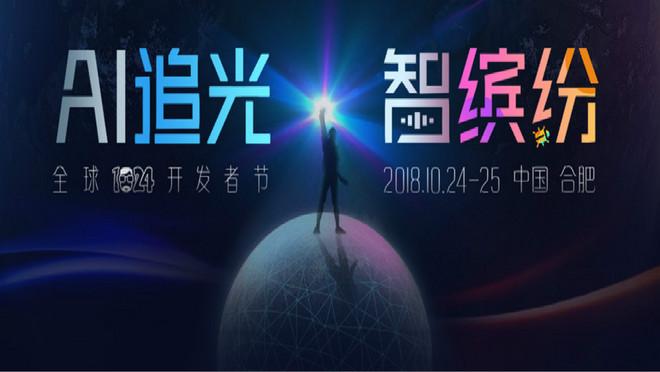 2018科大讯飞全球1024开发者节