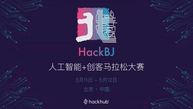 HackBJ | 人工智能+创客马拉松大赛