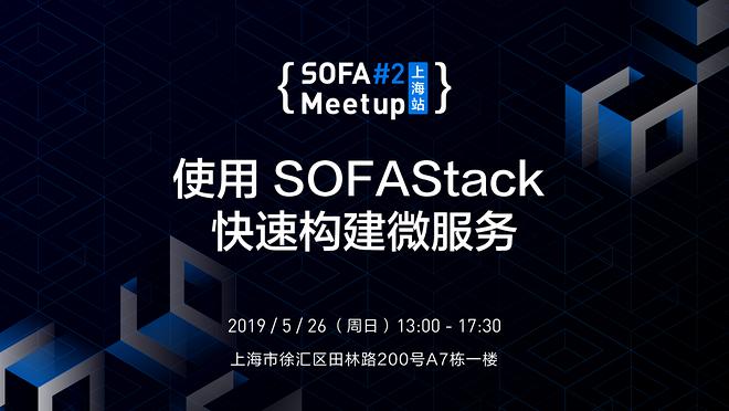 SOFA Meetup#2 上海站-使用 SOFAStack 快速构建微服务