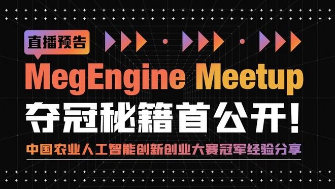 MegEngine Meetup | 夺冠秘籍首公开! 中国农业人工智能创新创业大赛冠军经验分享
