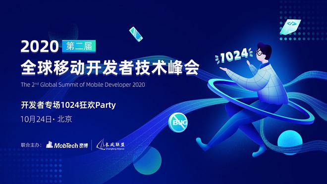 2020第二届全球移动开发者技术峰会