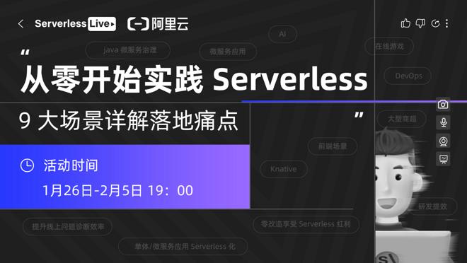 从零开始实践 Serverless,9 大场景详解落地痛点