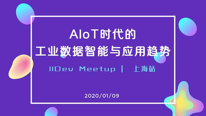 AloT时代的工业数据智能与应用趋势 | IIDev Meetup  上海站