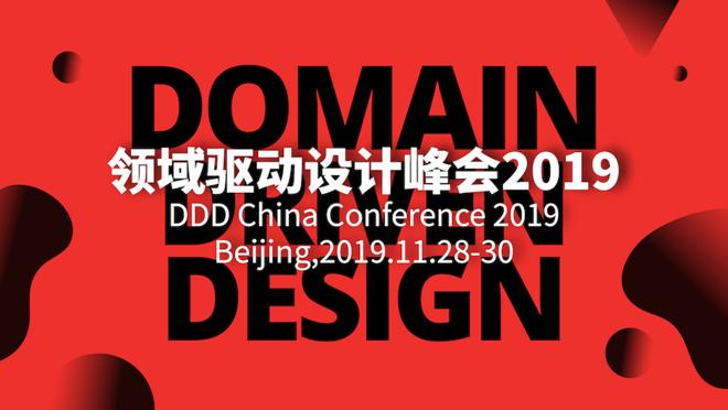 DDD领域驱动设计峰会