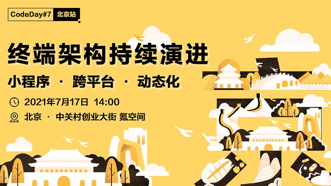 Codeday#7 北京站:终端架构持续演进