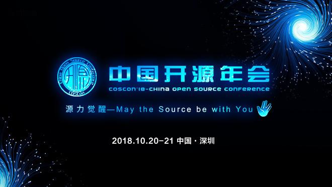 中国开源年会 COSCon 2018