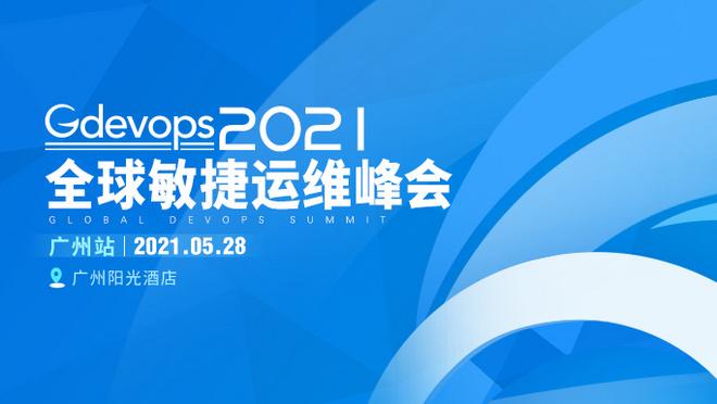 【团购优惠券-限量10张】5月28日Gdevops全球敏捷运维峰会--广州站火热抢位