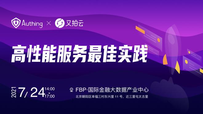 高性能服务最佳实践 开发者技术沙龙北京站