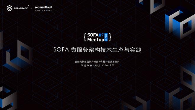 【活动报名】SOFAMeetup#7 合肥站-SOFA 微服务架构技术生态与实践