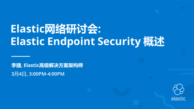 Elastic网络研讨会-Elastic Endpoint Security 概述网络