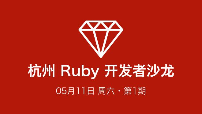 杭州 Ruby 开发者沙龙 第1期