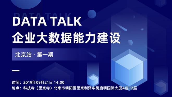 DATA TALK · 北京站第一期——企业大数据能力建设