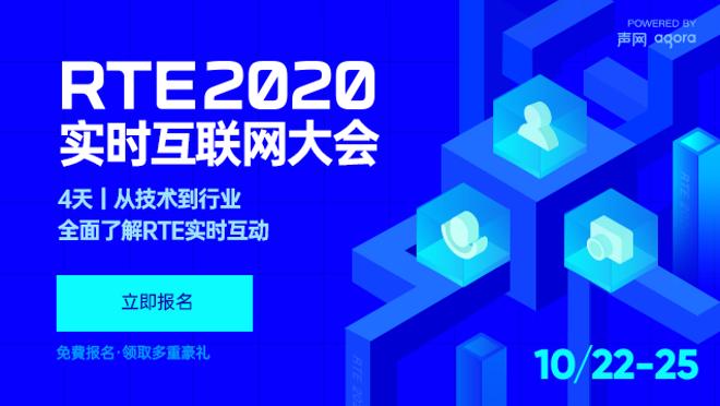 RTE 2020「预见」:实时互联网大会