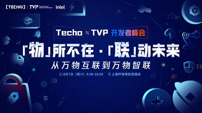 第三届Techo TVP开发者峰会
