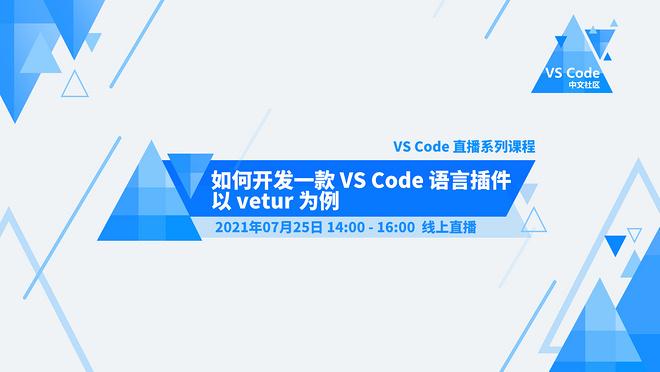 如何开发一款 VS Code 语言插件 —— 以 vetur 为例