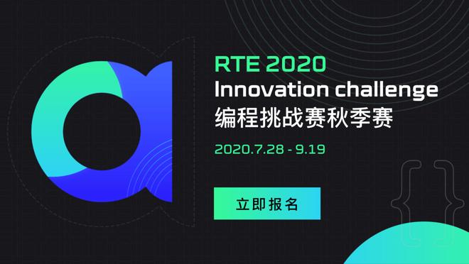 RTC 线上编程挑战赛秋季赛